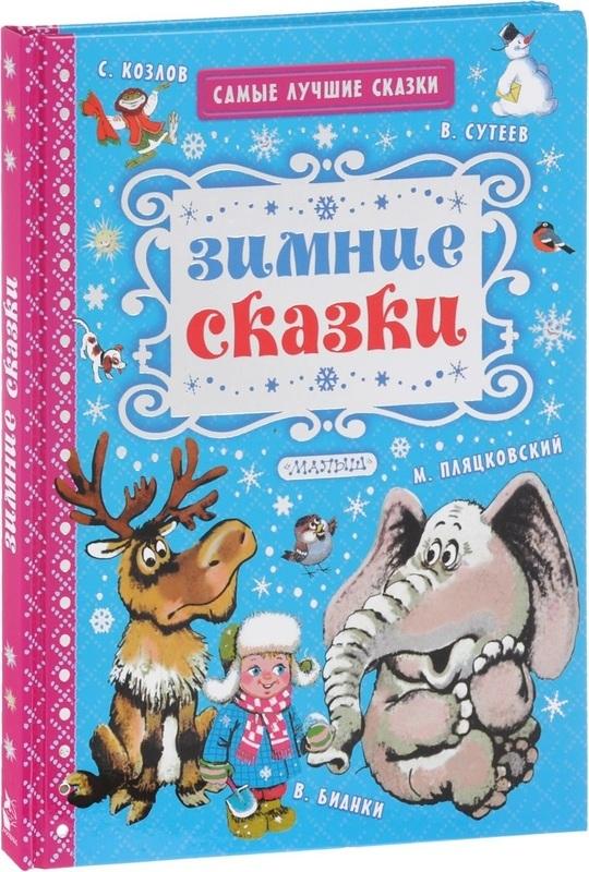 """Купить книгу """"Зимние сказки"""""""