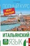 Итальянский язык. Полный курс (+ 2CD)