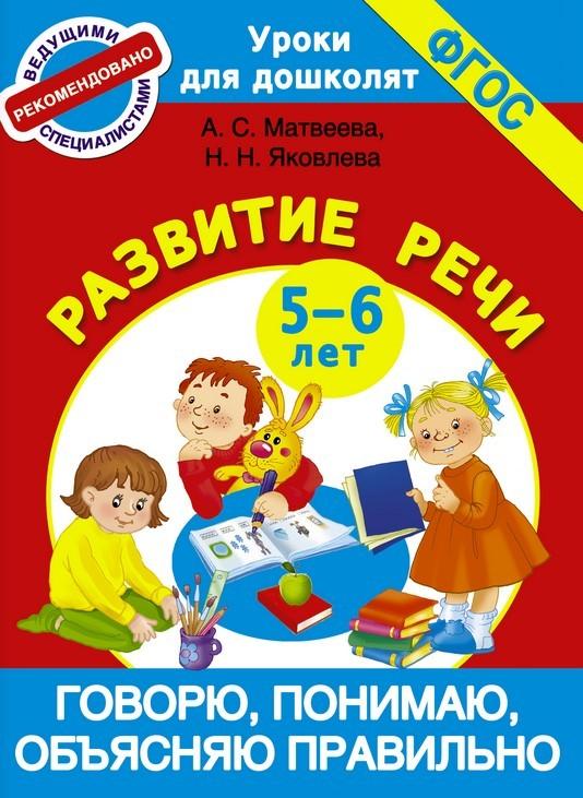"""Купить книгу """"Говорю, понимаю, объясняю правильно. Развитие речи. 5-6 лет"""""""