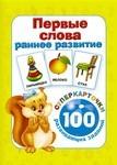 Первые слова. Раннее развитие. 100 развивающих заданий (набор из 32 карточек)