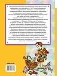 """Купить книгу """"Большая хрестоматия для подготовительной группы детского сада. 6-7 лет"""""""