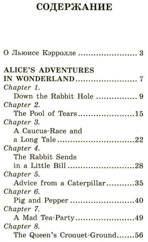 """Купить книгу """"Алиса в стране чудес. Алиса в Зазеркалье / Alise's Adventures in Wonderland. Through the Looking-glass, and What Alice Found There"""""""