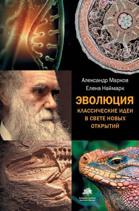"""Купить книгу """"Эволюция. Классические идеи в свете новых открытий"""""""