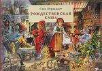 Рождественская каша - купити і читати книгу