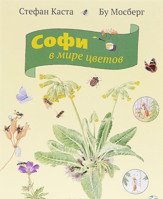 """Купить книгу """"Софи в мире цветов"""""""