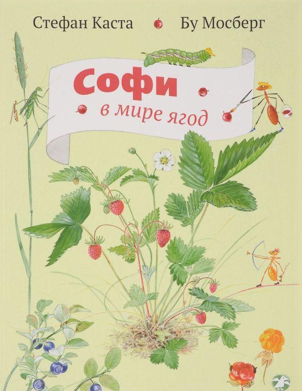 """Купить книгу """"Софи в мире ягод"""""""