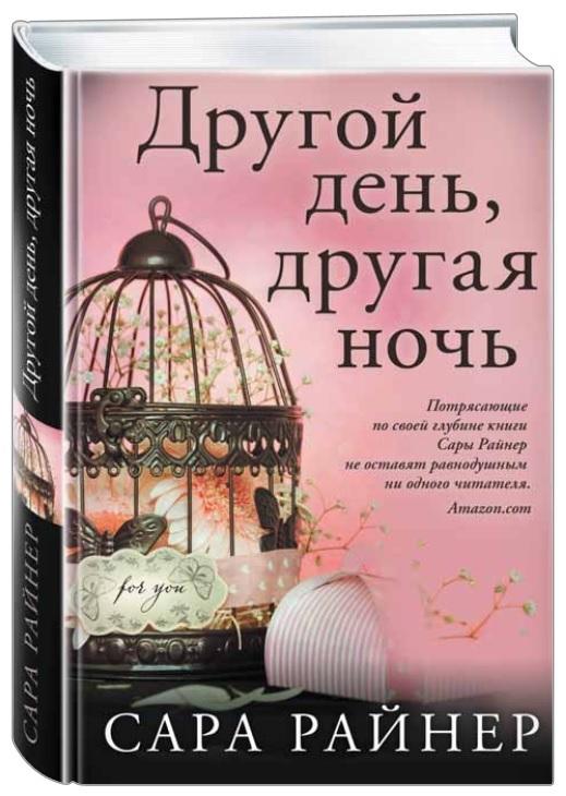 """Купить книгу """"Другой день, другая ночь"""""""