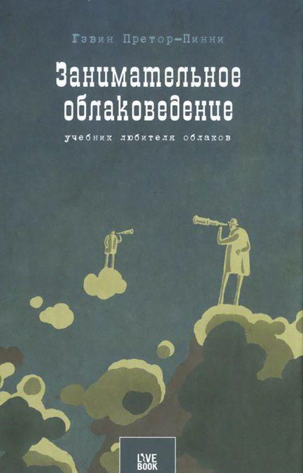 """Купить книгу """"Занимательное облаковедение. Учебник любителя облаков"""""""