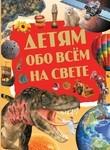 """Купить книгу """"Детям обо всём на свете"""""""