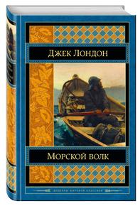 """Купить книгу """"Морской волк"""""""