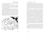 """Купить книгу """"Введение в поведение. История наук о том, что движет животными и как их правильно понимать"""""""