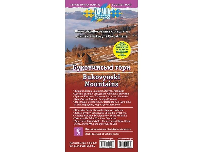 """Купить книгу """"Карта. Буковинські гори. Покутсько-Буковинські Карпати (ламінована версія)"""""""