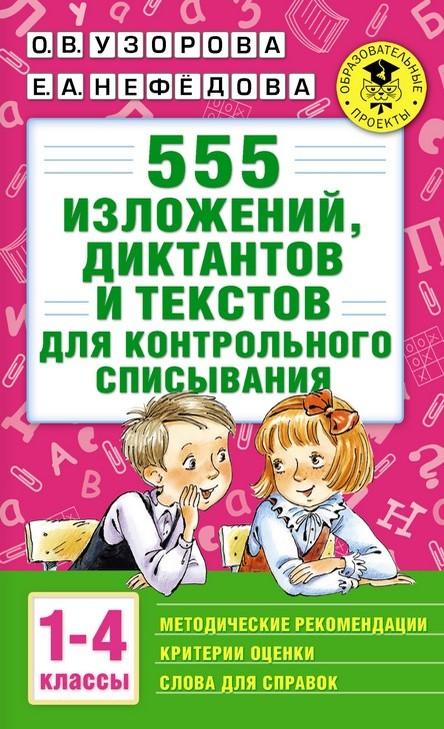 """Купить книгу """"555 изложений, диктантов и текстов для контрольного списывания. 1-4 классы"""""""