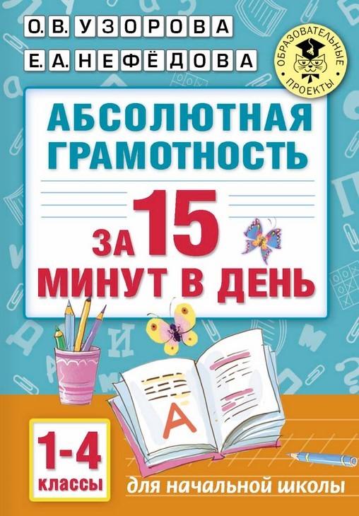 """Купить книгу """"Абсолютная грамотность за 15 минут в день. 1-4 классы"""""""
