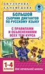 Большой сборник диктантов по русскому языку. С правилами и объяснениями всех тем курса. 1-4 классы