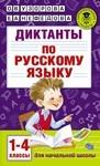 Русский язык. 1-4 класс. Диктанты