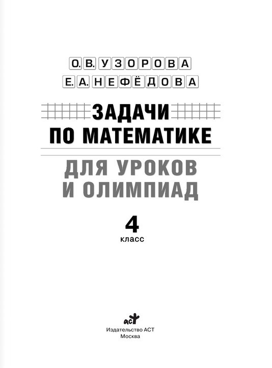 """Купить книгу """"Задачи по математике для уроков и олимпиад. 4 класс"""""""