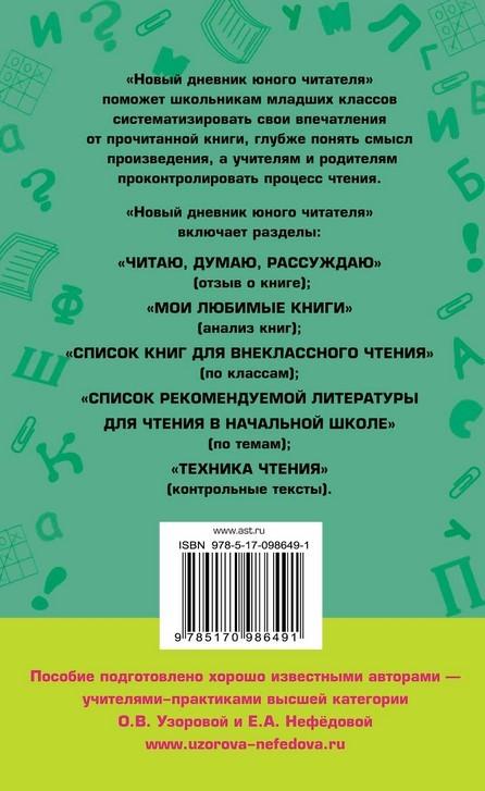 """Купить книгу """"Новый дневник юного читателя, с полным списком полной обязательной литературы для чтения в 1-4-х классах"""""""