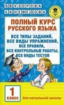 Полный курс русского языка. 1 класс. Все типы заданий, все виды упражнений, все правила, все контрольные работы, все виды тестов