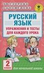 Русский язык. 2 класс. Упражнения и тесты для каждого урока