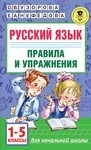 Русский язык. Правила и упражнения 1-5 классы