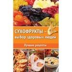 Сухофрукты-выбор здоровых людей. Лучшие рецепты