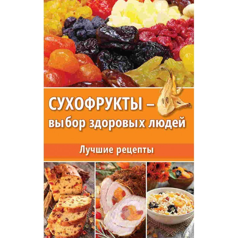"""Купить книгу """"Сухофрукты-выбор здоровых людей. Лучшие рецепты"""""""