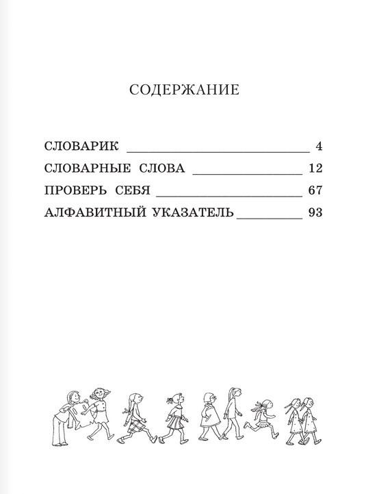 """Купить книгу """"Словарные слова. 1-2 классы"""""""