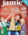 Jamie Magazine, №11(40), ноябрь-декабрь 2015