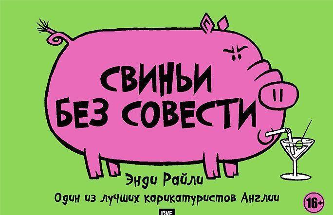 "Купить книгу ""Свиньи без совести"""