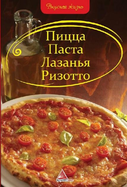 "Купить книгу ""Пiца. Паста. Лазанья. Різото"""