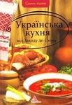 Українська кухня вiд Заходу до Сходу