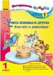 Интересное чтение. 1 класс. Книга 1. Учись понимать других или Кое-что о животных