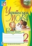 Українська мова. Зошит 2 кл. (до підруч.Захарійчук). За оновленою програмою