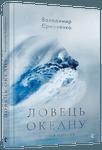 Ловець океану. Історія Одіссея