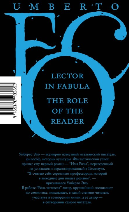 """Купить книгу """"Роль читателя. Исследования по семиотике текста"""""""