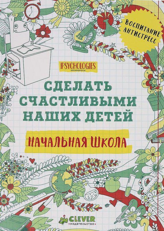 """Купить книгу """"Сделать счастливыми наших детей. Начальная школа"""""""