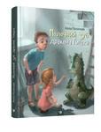 Молочний зуб дракона Тишка - купить и читать книгу