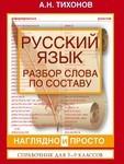 Русский язык. Разбор слова по составу. 5-9 классы. Справочник
