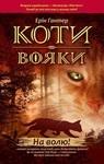 """Купить книгу """"Коти-Вояки. На волю!"""""""