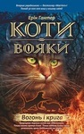 Коти-Вояки. Вогонь і крига - купить и читать книгу
