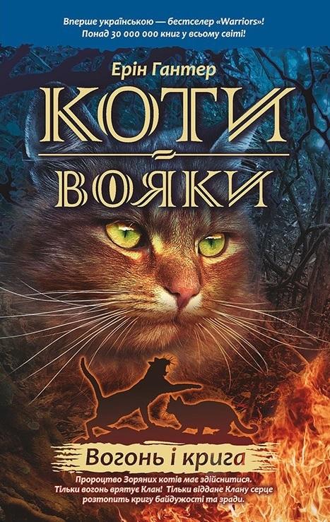"Купить книгу ""Коти-Вояки. Вогонь і крига"""