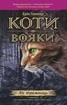 Коти-вояки. Ліс таємниць - купить и читать книгу