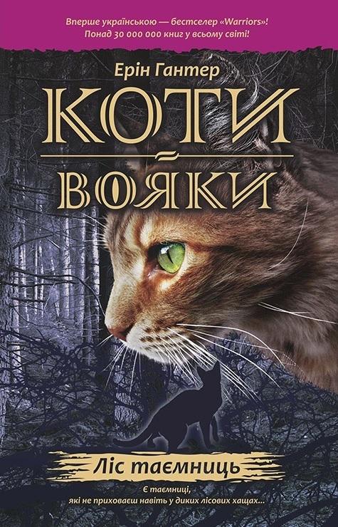"""Купить книгу """"Коти-вояки. Ліс таємниць"""""""