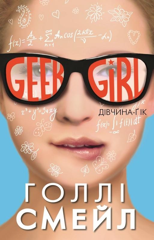 """Купить книгу """"Дівчина-ґік"""""""
