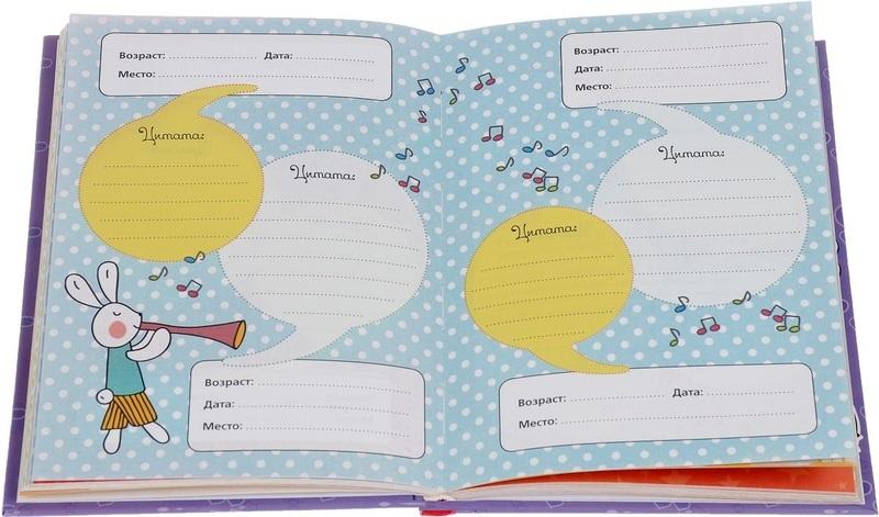 """Купить книгу """"Твои смешные детские слова. Блокнот для записи незабываемых фраз вашего ребенка"""""""