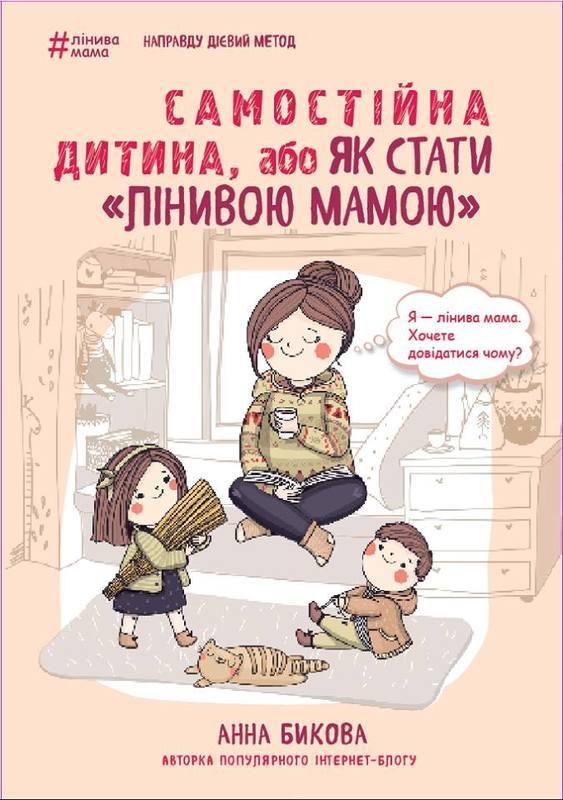 Самостійна дитина, або як стати лінивою мамою - купить и читать книгу