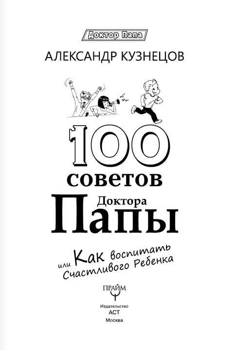 """Купить книгу """"100 Советов Доктора Папы, или Как воспитать Счастливого Ребенка"""""""