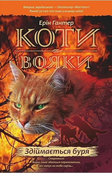 """Купить книгу """"Коти-Вояки. Здіймається буря"""""""