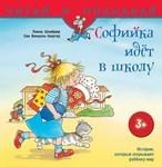 Софийка идет в школу
